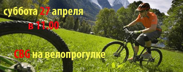 Велопрогулка CBG