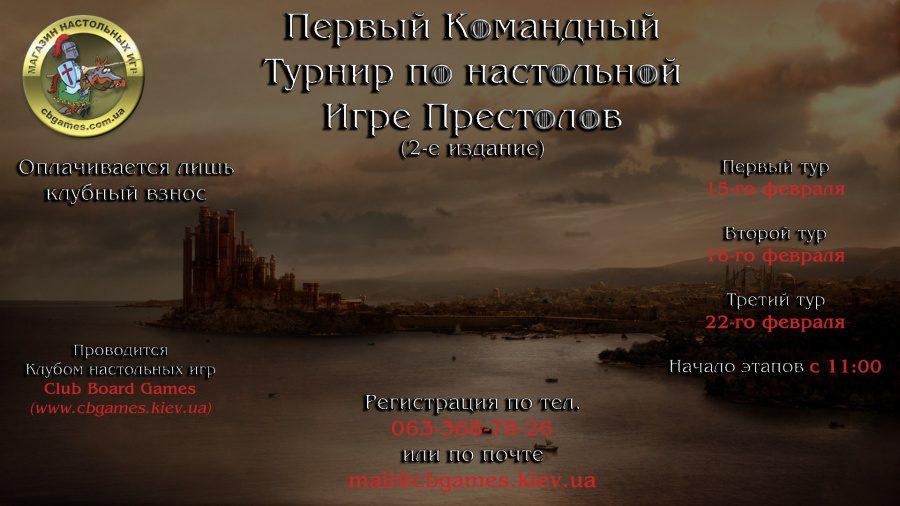 """Турнир """"Мечты о весне"""""""