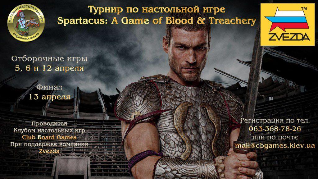 Афиша турнира